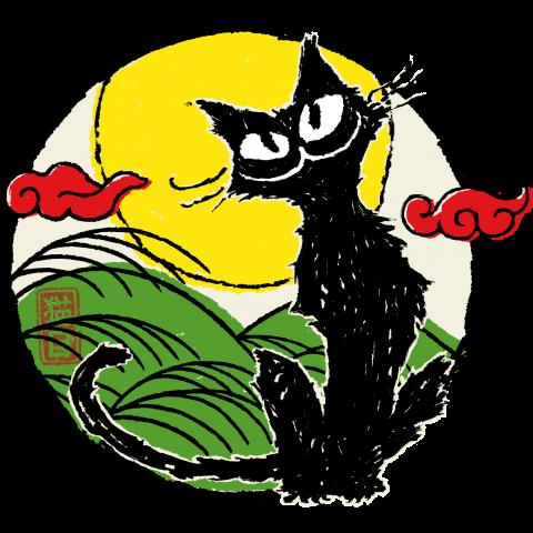 月と猫(和風)